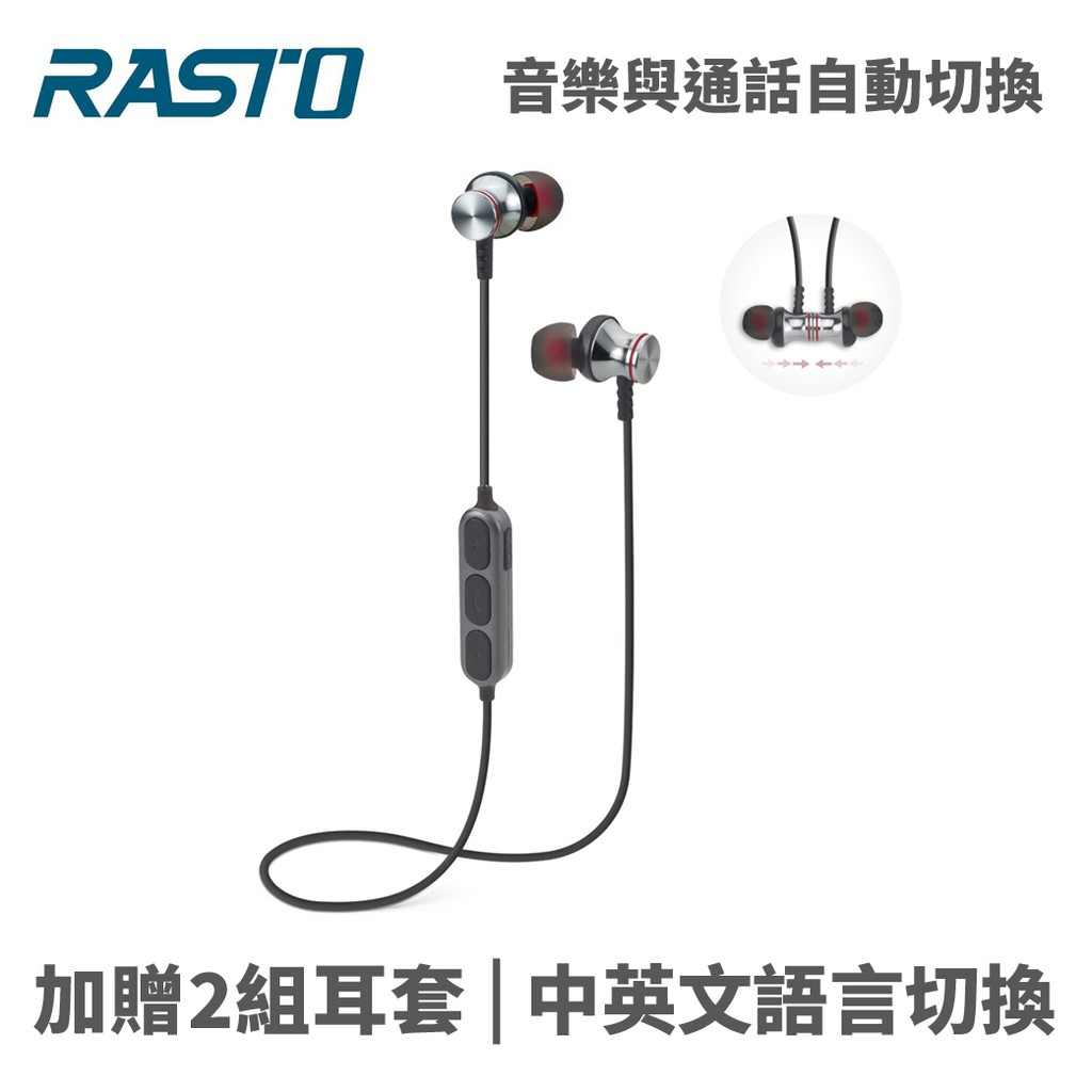 RASTO RS7 藍牙4.2鋁製磁吸耳道式耳機