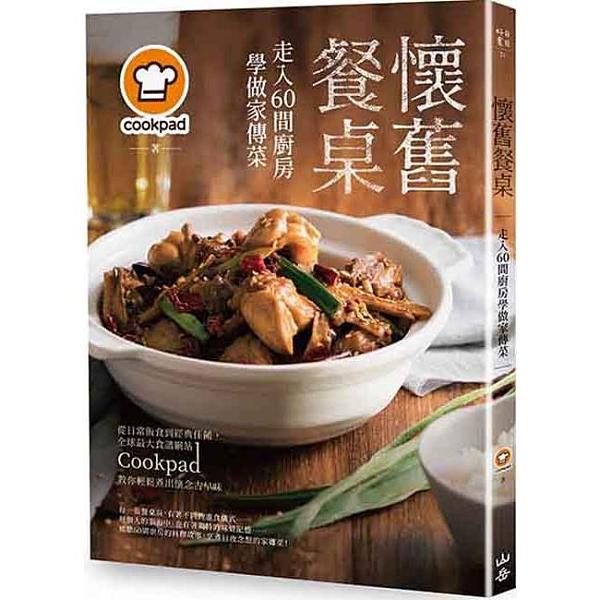 懷舊餐桌!走入60間廚房學做家傳菜:從日常飯食到經典佳餚,全球最大食譜網站Coo