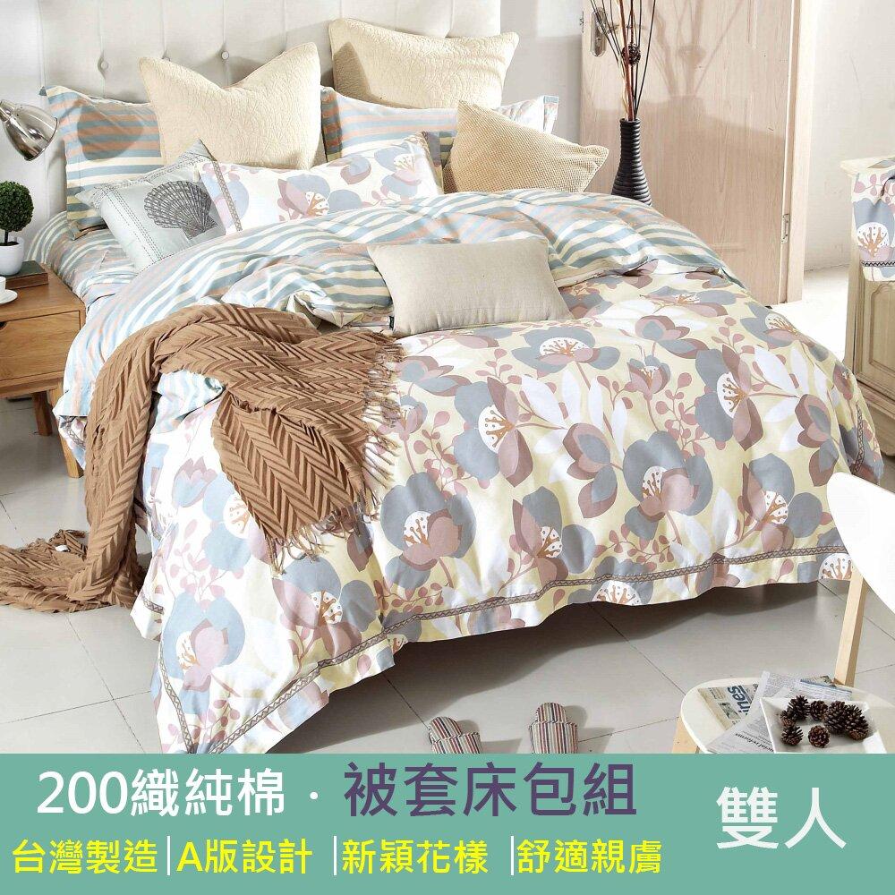 【eyah】台灣製200織精梳棉雙人床包被套四件組-淡妝伊人