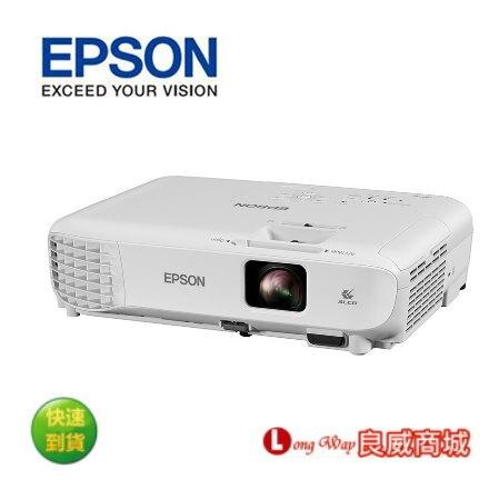 EPSON EB-X06 商用投影機【送行動電源】上網登錄保固升級三年