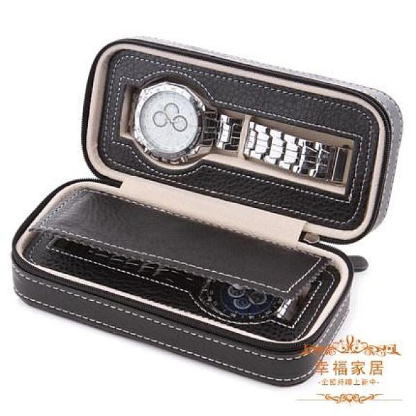 手錶盒 家用手錶收納包手工手錶皮包便攜式手錶包腕錶收納盒旅行手錶包