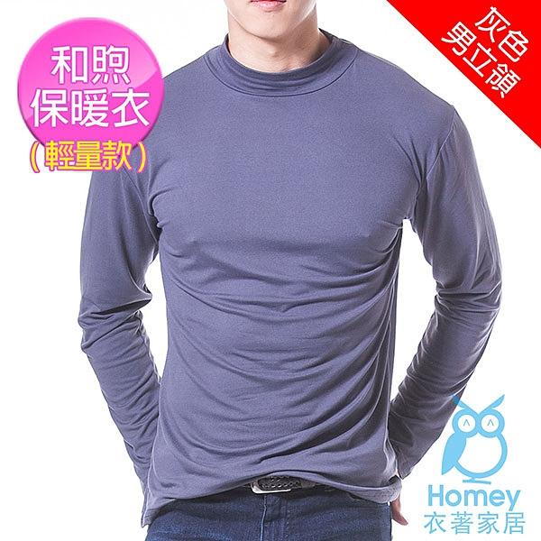 【南紡購物中心】【Homey】和煦男立領發熱上衣-灰色