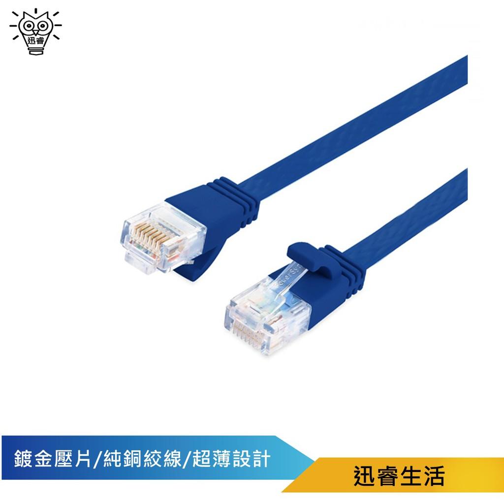 群加 PowerSync CAT.6e 1Gbps 高速網路線 超薄扁線 網路線 (C6E03FL)