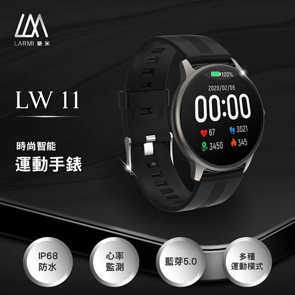 樂米LARMI LW11 智慧手錶 睡眠 運動 智能手環 心率監測 防水