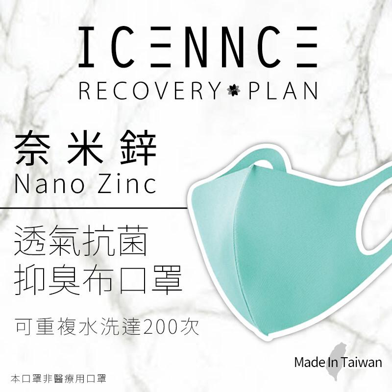 沐水堂icennce tiffany藍 奈米鋅透氣抗菌抑臭布口罩 (二入/袋)