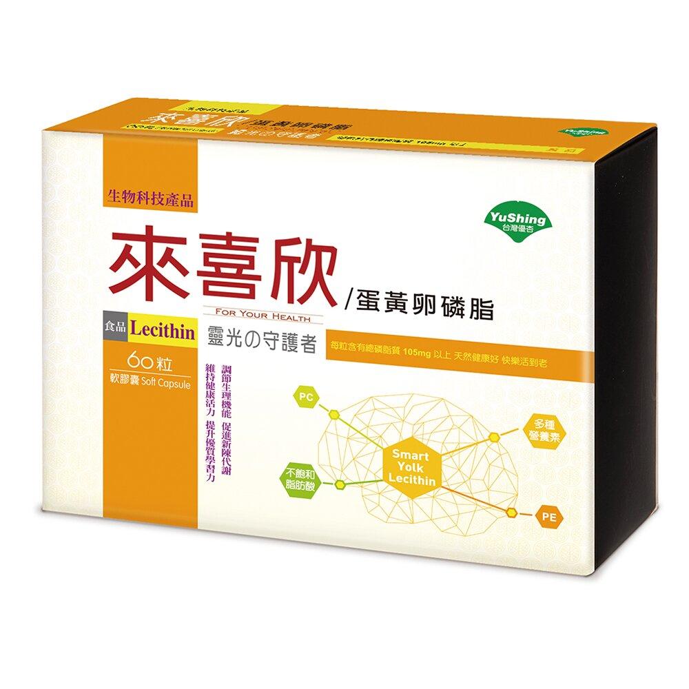 [台灣優杏]來喜欣卵黃油軟膠囊60粒