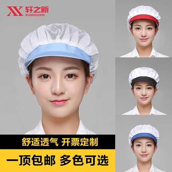 促銷九折 防塵帽食品帽子車間工作帽男女食堂透氣網帽廚房帽廚師帽子