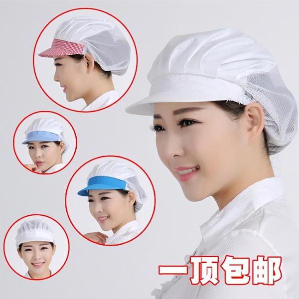 促銷九折 食品網帽工作帽餐飲食堂家用廚房防塵防油網帽工廠車間工作帽帽子