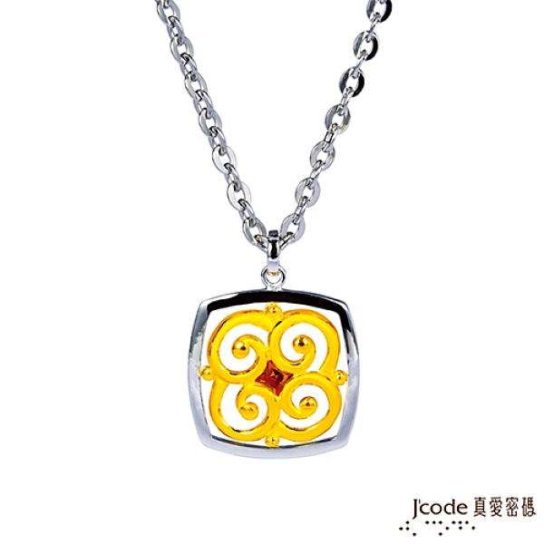 J'code真愛密碼金飾 藏四面風黃金/純銀/水晶男墜子 送項鍊