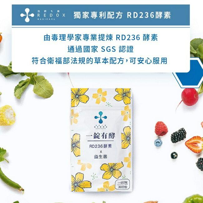 一錠有酵 RD236酵素X益生菌 60粒/裝