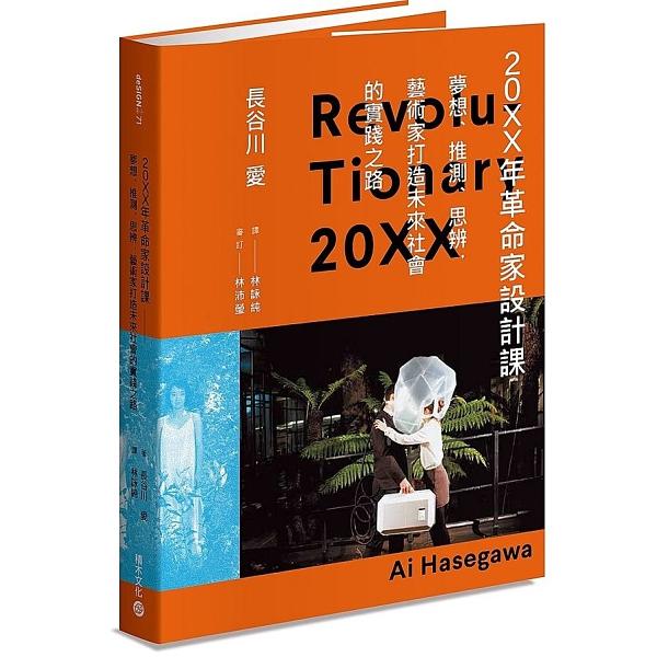 20XX年革命家設計課-夢想、推測、思辨,藝術家打造未來社會的實踐之路