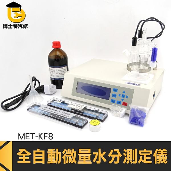 庫倫法 微量水分測定儀 微量水分析儀 水分檢測儀 少量水分含量測定法博士特汽修