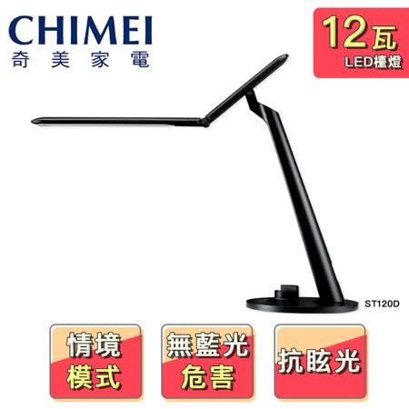 【CHIMEI 奇美】時尚LED護眼檯燈ST-120D
