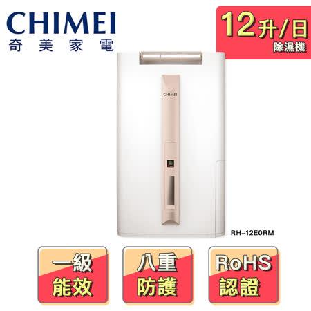 【CHIMEI 奇美】12公升時尚美型節能除濕機RH-12E0RM