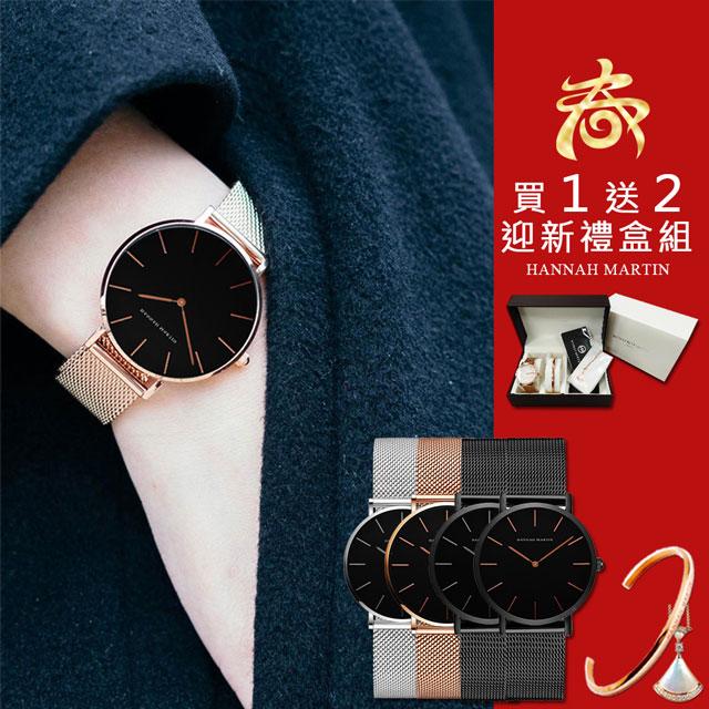 【HANNAH MARTIN】經典聚焦設計感米蘭帶腕錶禮盒組
