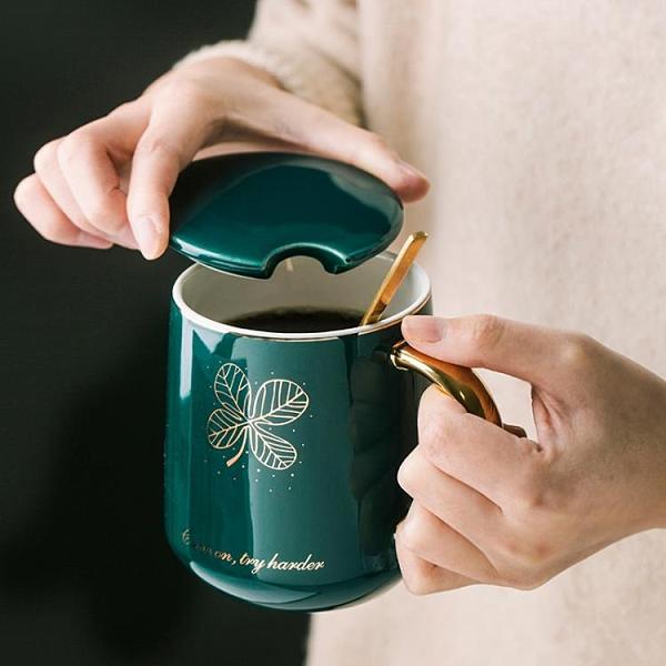 馬克杯帶蓋勺辦公室喝水杯子樹葉牛奶杯咖啡杯【輕奢時代】