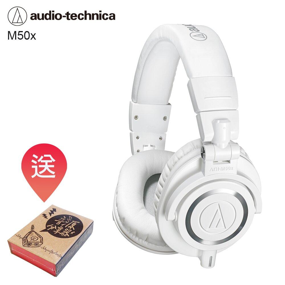 ◆快速到貨◆鐵三角 ATH-M50x 白色 專業監聽 頭戴耳機(M50新版、M50x WH)
