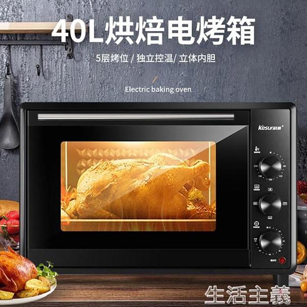 烤箱 Kesun/科順 TO-405電烤箱家用多功能全自動大容量40L烘焙烤箱商用 MKS生活主義