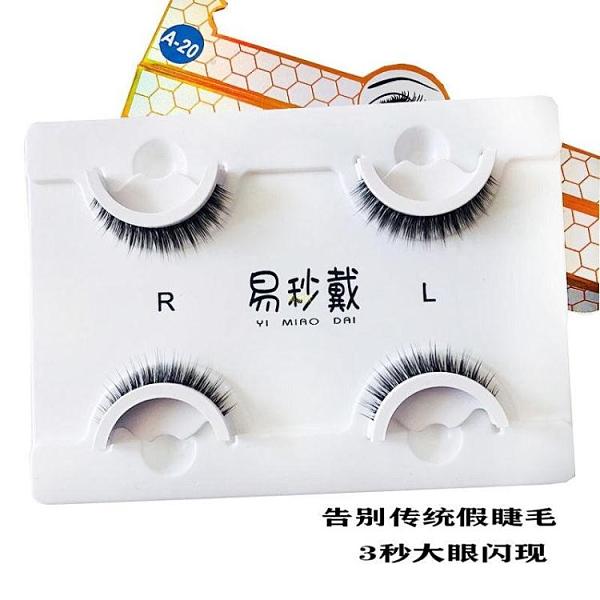 快手同款自粘假睫毛免膠水孕婦自然納米膠條舒適簡單兒童眼睫毛貼 快速出貨