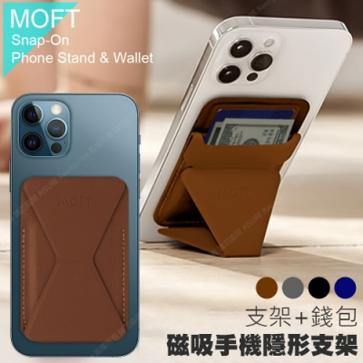 MOFT 磁吸式手機支架(支援MagSafe)for iPhone12/12 Pro/12 Pro Max/12mini專用-馬鞍棕