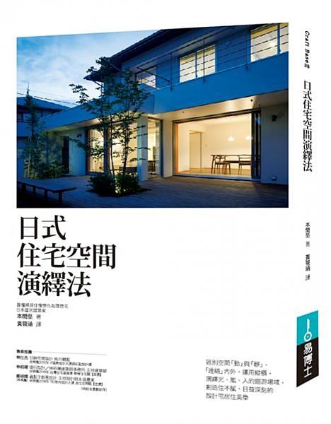 日式住宅空間演繹法【城邦讀書花園】
