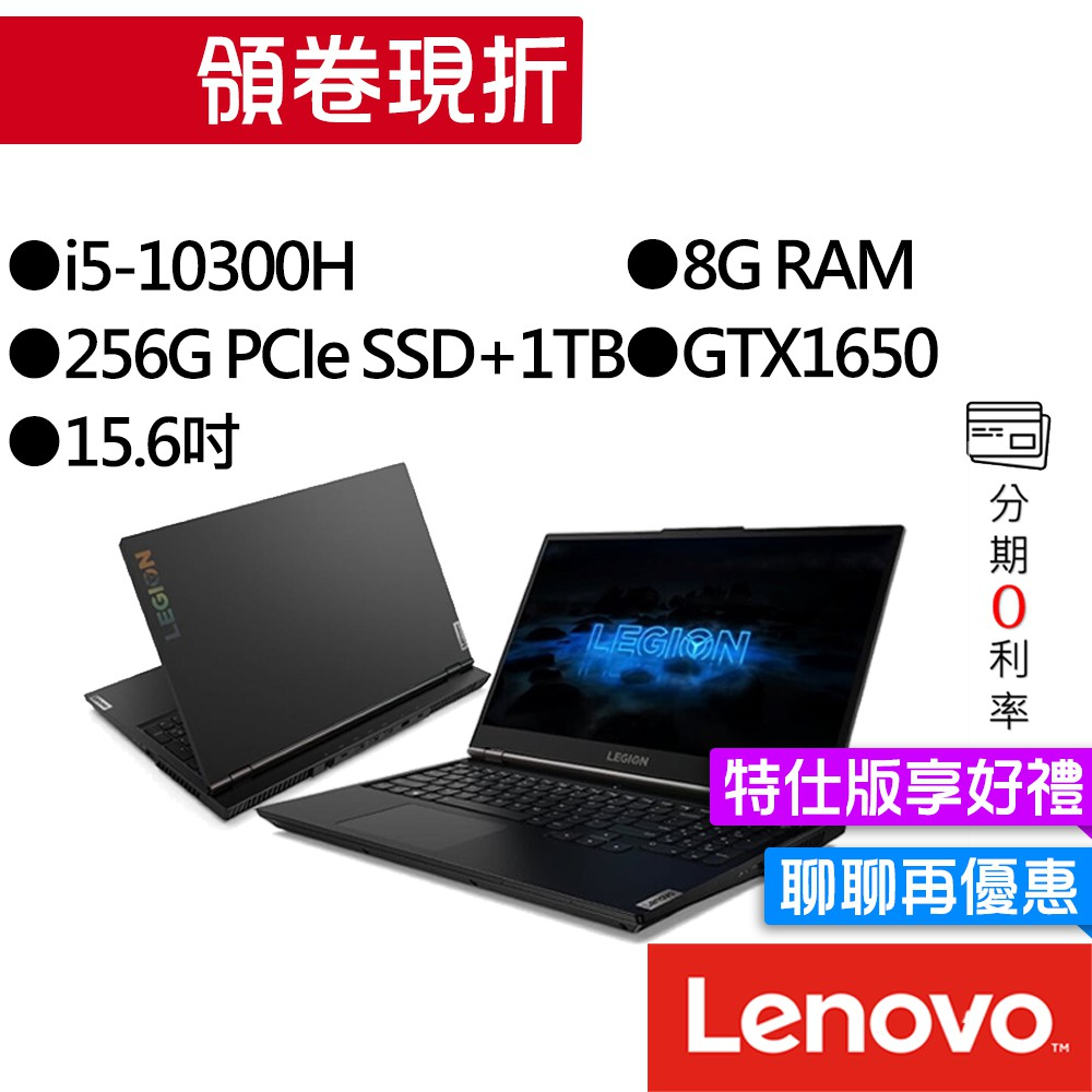 Lenovo聯想 Legion 5i 82AU0040TW i5/GTX1650 獨顯 120Hz 雙碟 電競筆電