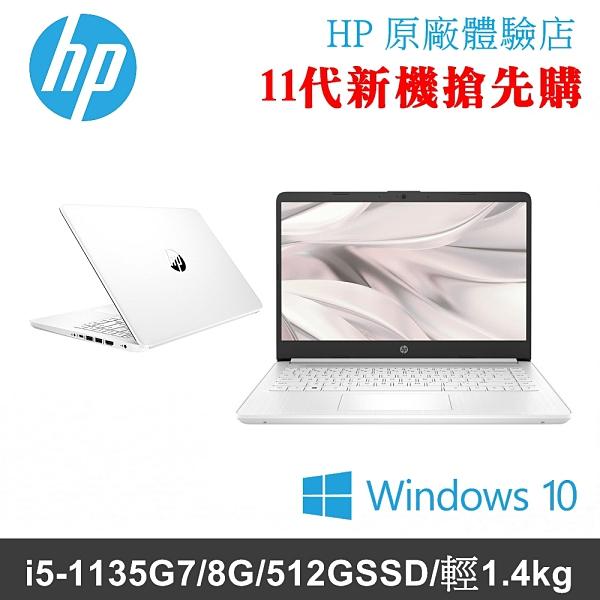 (全新11代新機) HP 14s-dq2038TU 極地白 14吋大容量輕薄筆電 (i5-1135G7/8G/512GSSD/W10)