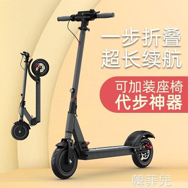 電動車 曼德爾電動滑板車成年折疊代步迷你代駕便攜兩輪小型電動電瓶車女 MKS韓菲兒