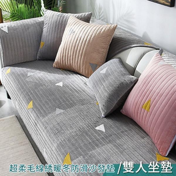 【新作部屋】超柔毛線繡暖冬防滑沙發墊/二人坐墊-70*150cm暖風/質感灰