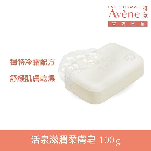 雅漾活泉滋潤柔膚皂100g