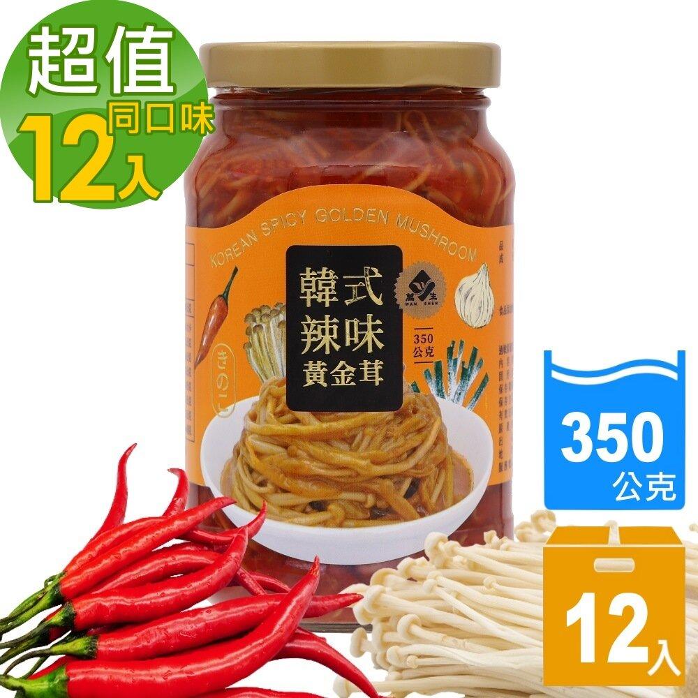 【萬生】韓式辣味/川味麻辣黃金茸350g(12入/箱)