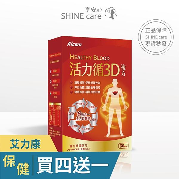 【享安心】活力循3D複方 60粒/盒 Aicom艾力康 調節生理機能 Q10