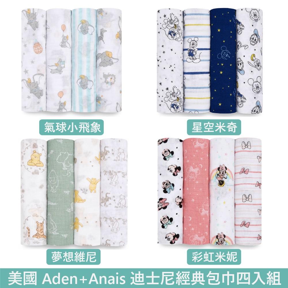 美國 Aden+Anais 迪士尼經典包巾4入組 多款可選
