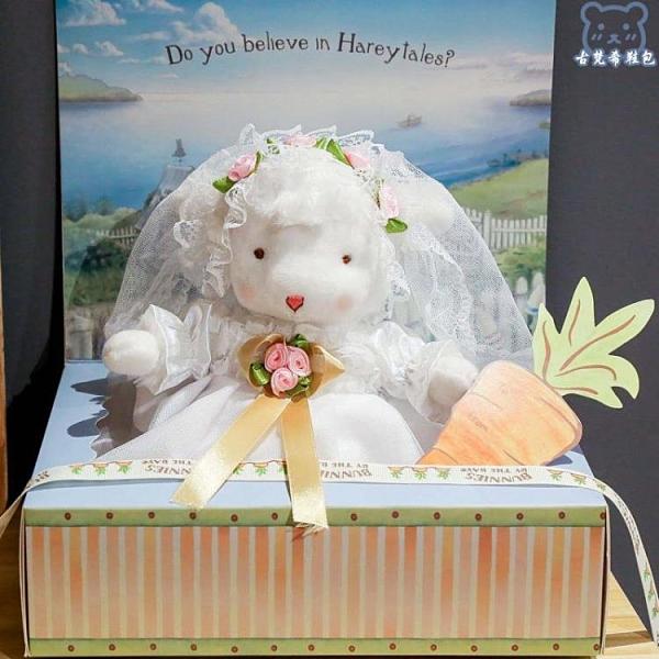 公仔 女生小羊超萌玩偶毛絨玩具布偶娃娃可愛節生日禮物交換禮物 - 古梵希