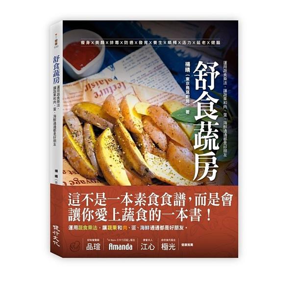 舒食蔬房(運用蔬食乘法,讓蔬果和肉、蛋、海鮮通通都是好朋友)