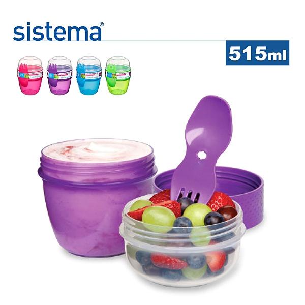 【sistema】紐西蘭進口to go系列優格保鮮罐-515ml(顏色隨機)