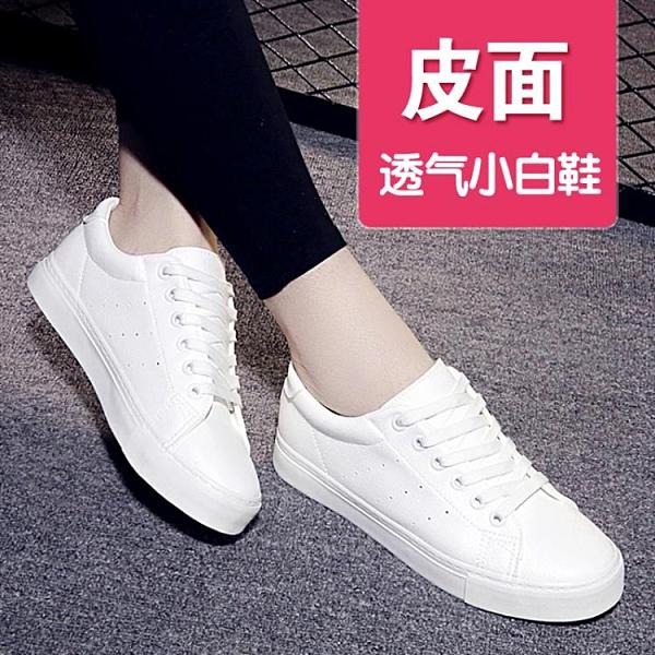 秋冬季小白鞋女2020爆款百搭平底新款白鞋透氣皮面帆布鞋加絨板鞋 璐璐生活館