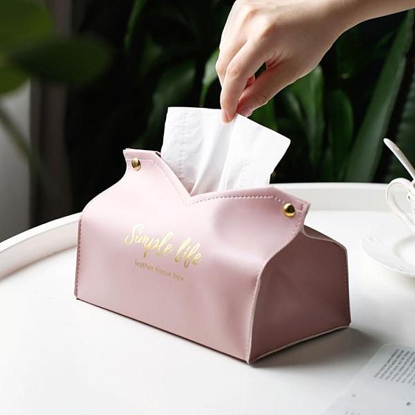 居家家創意皮質紙巾盒北歐ins家用客廳輕奢抽紙盒臥室少女紙抽盒