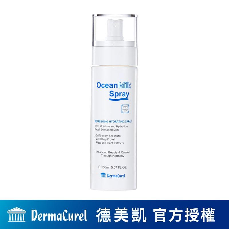 Dermacurel 德美凱海洋牛奶蛋白噴霧(大) 150ml