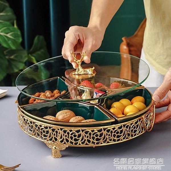 輕奢陶瓷分格干果盤家用客廳零食盤創意春節過新年糖果盒帶蓋歐式 NMS名購新品