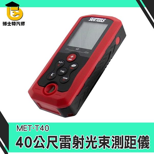 隨身40米雷射測距儀 測量必備 測體積 測面積 測高度 雷射手持測量儀40米 高精度 手持量屋T40