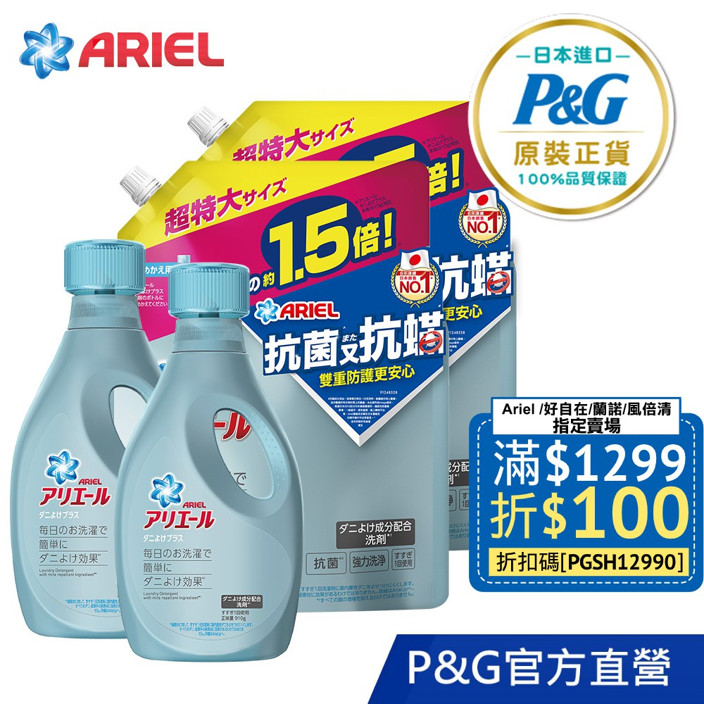 【ARIEL】 超濃縮抗菌抗蟎洗衣精2+2件組 (910gx2+補充包1360gx2)