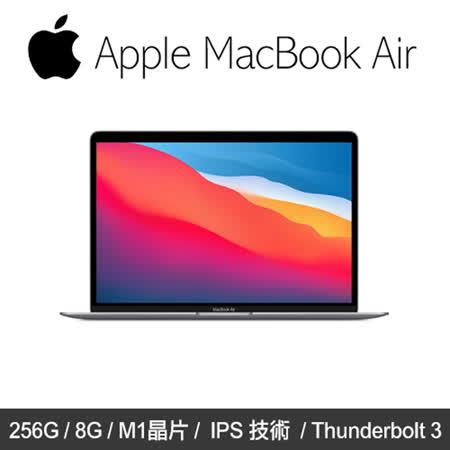 【送未來實驗室-滿漢電火鍋】Apple MacBook Air 13吋 M1/8G/256G (太空灰色、金色、銀色)