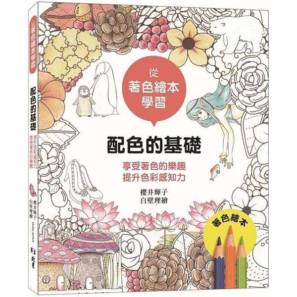 從著色繪本學習 : 配色的基礎知識享受著色的樂趣提升色彩感知力