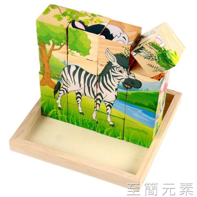 積木16粒六面畫卡通3D立體動畫拼圖3-6歲早教立體積木益智力玩具