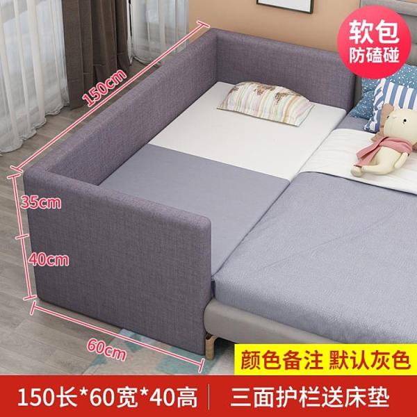 兒童床 定制實木兒童床帶護欄女男孩嬰兒床邊床軟包布藝延邊加寬小床拼接大床【母親節禮物】