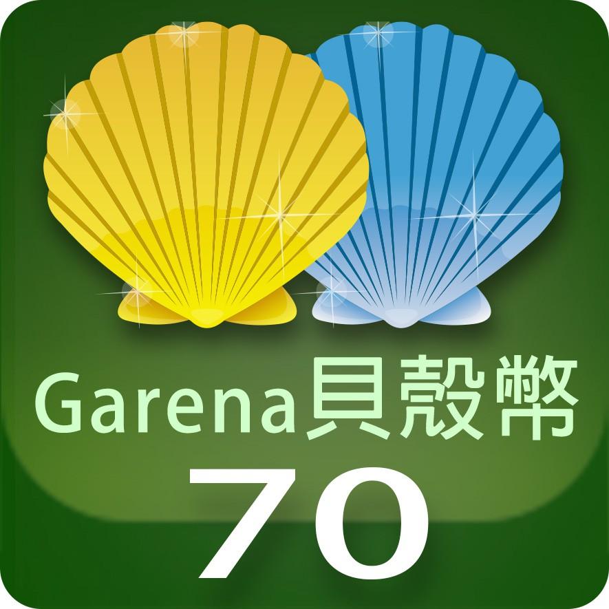 Garena 貝殼幣 70點 【經銷授權 APP自動發送序號】