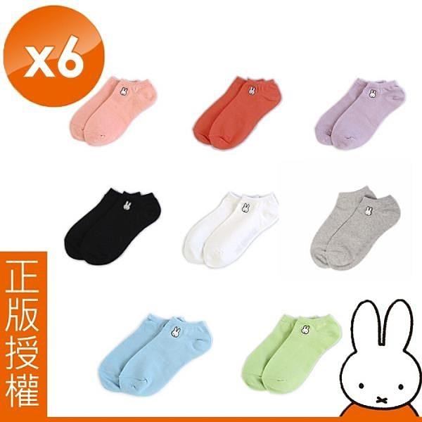 【南紡購物中心】【星紅織品】MIT 正版授權米飛兔-經典款糖果色船型襪-6入組