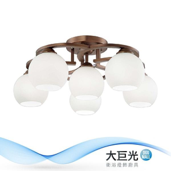 【大巨光】時尚風-E27 5+1燈半吸頂燈-中(ME-2931)
