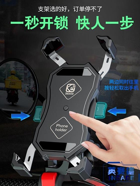 摩托車手機導航支架充電架自行車騎行電動車載支架【英賽德3C數碼館】